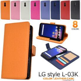 LG style L-03K ケース 手帳型 カラーレザー カバー エルジースタイル スマホケース