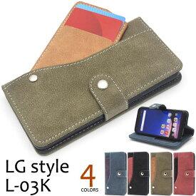 LG style L-03K ケース 手帳型 スライドカードポケット カバー エルジースタイル スマホケース