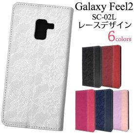 Galaxy Feel2 SC-02L ケース 手帳型 レースデザイン カバー ギャラクシー フィール ツー スマホケース