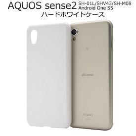 AQUOS sense2 Android One S5 ケース ハードケース ホワイト カバー SH-01L SHV43 SH-M08 アクオス センス ツー アンドロイドワン エスファイブ スマホケース