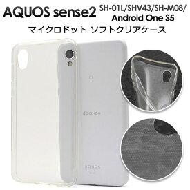 AQUOS sense2 SH-01L SHV43 SH-M08 Android One S5 ケース ソフトケース クリア カバー アクオス センス ツー アンドロイドワン エスファイブ スマホケース