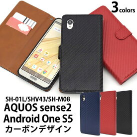 AQUOS sense2 SH-01L SHV43 SH-M08 Android One S5 ケース 手帳型 カーボンデザイン カバー アクオス センス ツー アンドロイドワン エスファイブ スマホケース