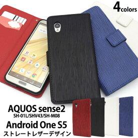 AQUOS sense2 Android One S5 ケース 手帳型 ストレートレザーデザイン カバー SH-01L SHV43 SH-M08 アクオス センス ツー アンドロイドワン エスファイブ スマホケース