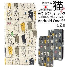 AQUOS sense2 SH-01L SHV43 SH-M08 Android One S5 ケース 手帳型 干されてる猫 カバー アクオス センス ツー アンドロイドワン エスファイブ スマホケース