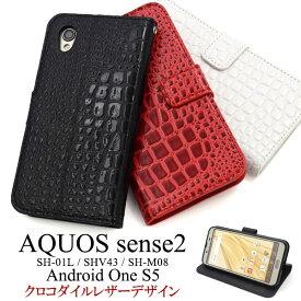 AQUOS sense2 SH-01L SHV43 SH-M08 Android One S5 ケース 手帳型 クロコダイルレザーデザイン カバー アクオス センス ツー アンドロイドワン エスファイブ スマホケース