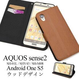 AQUOS sense2 Android One S5 ケース 手帳型 木目調 カバー SH-01L SHV43 SH-M08 アクオス センス ツー アンドロイドワン エスファイブ スマホケース