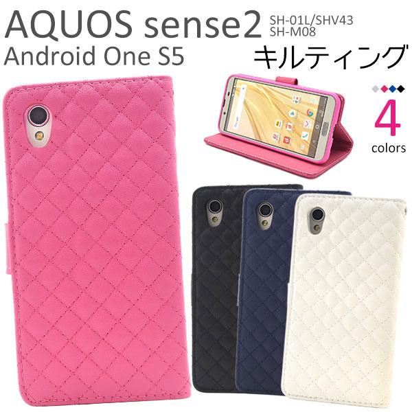 【お買い物マラソン】AQUOS sense2 Android One S5 ケース 手帳型 キルティングレザー カバー SH-01L SHV43 SH-M08 アクオス センス ツー アンドロイドワン エスファイブ スマホケース
