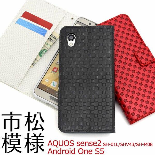 【お買い物マラソン】AQUOS sense2 Android One S5 ケース 手帳型 市松模様 カバー SH-01L SHV43 SH-M08 アクオス センス ツー アンドロイドワン エスファイブ スマホケース