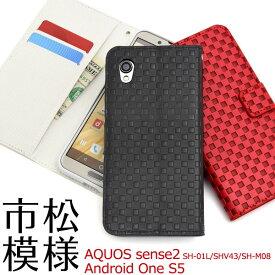 AQUOS sense2 Android One S5 ケース 手帳型 市松模様 カバー SH-01L SHV43 SH-M08 アクオス センス ツー アンドロイドワン エスファイブ スマホケース
