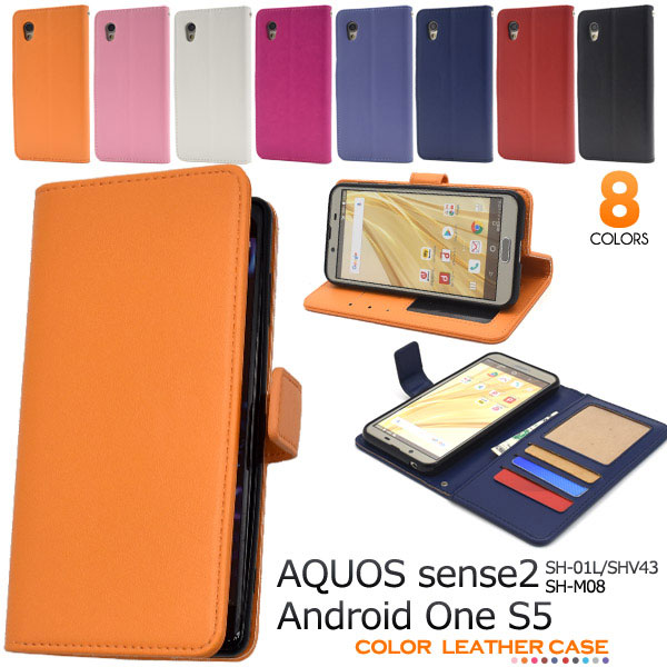 【お買い物マラソン】AQUOS sense2 Android One S5 ケース 手帳型 カラーレザー カバー SH-01L SHV43 SH-M08 アクオス センス ツー アンドロイドワン エスファイブ スマホケース