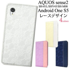 AQUOS sense2 Android One S5 ケース 手帳型 レース柄 カバー SH-01L SHV43 SH-M08 アクオス センス ツー アンドロイドワン エスファイブ スマホケース