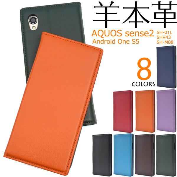 【お買い物マラソン】AQUOS sense2 Android One S5 ケース 手帳型 本革 カバー SH-01L SHV43 SH-M08 アクオス センス ツー アンドロイドワン エスファイブ スマホケース