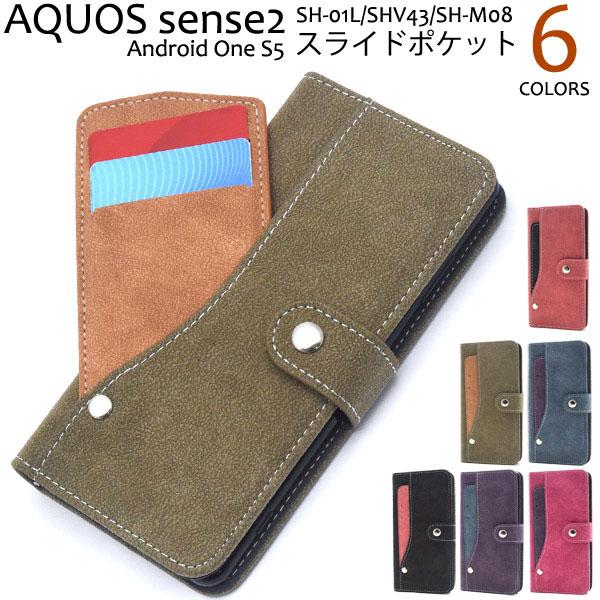 【お買い物マラソン】AQUOS sense2 Android One S5 ケース 手帳型 スライドカードポケット カバー SH-01L SHV43 SH-M08 アクオス センス ツー アンドロイドワン エスファイブ スマホケース