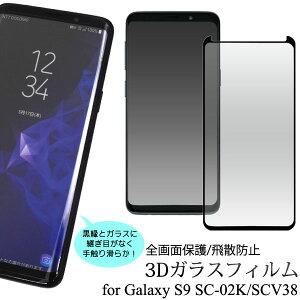 Galaxy S9 SC-02K SCV38 フィルム 液晶保護 3D全面保護 カバー シート シール ギャラクシー エスナイン スマホフィルム