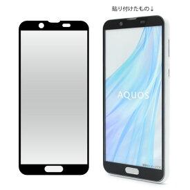 AQUOS sense2 SH-01L SHV43 SH-M08 Android One S5 フィルム 液晶保護 全面保護 液晶 保護 カバー シート シール アクオス センス ツー アンドロイドワン エスファイブ スマホフィルム