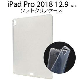 iPad Pro 12.9インチ 2018 クリアソフトケース カバー アイパッドプロ タブレットケース