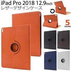 iPad Pro ケース 12.9インチ 2018 レザーデザインケース カバー アイパッドプロ タブレットケース