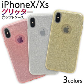 iPhoneXS iPhoneX ケース ソフトケース ラメグリッター アイフォン テン カバー スマホケース