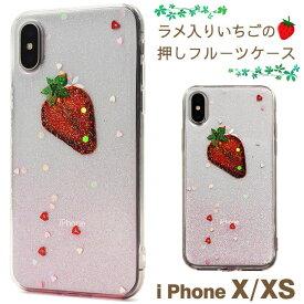 iPhoneXS iPhoneX ケース ソフトケース いちご アイフォン テン カバー スマホケース