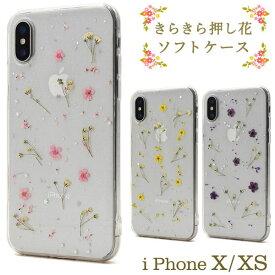 iPhoneXS iPhoneX ケース ソフトケース きらきら押し花 アイフォン テン カバー スマホケース