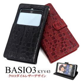 BASIO3 ケース 手帳型 クロコダイルレザーデザイン カバー KYV43 KYV43SNA ベイシオ スリー スマホケース