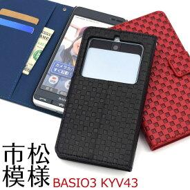 BASIO3 ケース 手帳型 市松模様 カバー KYV43 KYV43SNA ベイシオ スリー スマホケース