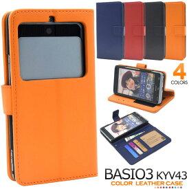 BASIO3 ケース 手帳型 カラーレザー カバー KYV43 KYV43SNA ベイシオ スリー スマホケース