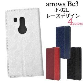arrows Be3 F-02L ケース 手帳型 レース柄 カバー アローズ ビースリー スマホケース