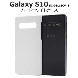 Galaxy S10 SC-03L SCV41 ケース ハードケース ホワイト カバー サムスン ギャラクシー エステン スマホケース