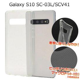 Galaxy S10 SC-03L SCV41 ケース ソフトケース マイクロドットクリア カバー サムスン ギャラクシー エステン スマホケース