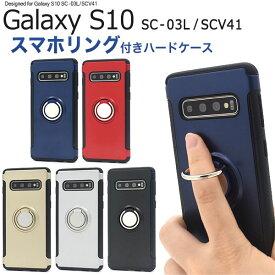 Galaxy S10 ケース ハードケース リングホルダー付き カバー サムスン ギャラクシー エステン SC-03L SCV41 スマホケース