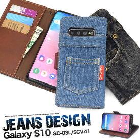 Galaxy S10 SC-03L SCV41 ケース 手帳型 デニム カバー サムスン ギャラクシー エステン スマホケース