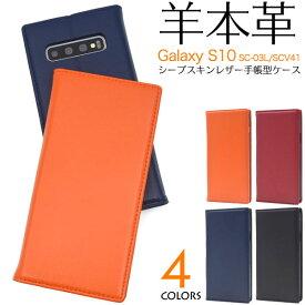 Galaxy S10 SC-03L SCV41 ケース 手帳型 本革 カバー サムスン ギャラクシー エステン スマホケース