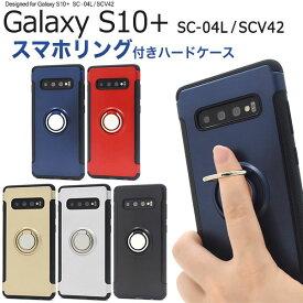 Galaxy S10+ ケース ハードケース リングホルダー付き カバー SC-04L SCV42 サムスン ギャラクシー エステンプラス スマホケース