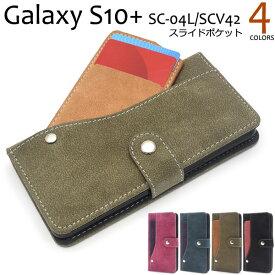 Galaxy S10+ SC-04L SCV42 ケース 手帳型 スライドカードポケット カバー サムスン ギャラクシー エステンプラス Plus スマホケース