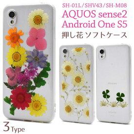 AQUOS sense2 SH-01L SHV43 SH-M08 Android One S5 ケース ソフトケース 押し花 カバー アクオス センス ツー アンドロイドワン エスファイブ スマホケース