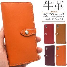 AQUOS sense2 Android One S5 ケース 手帳型 本革 カバー SH-01L SHV43 SH-M08 アクオス センス ツー アンドロイドワン エスファイブ スマホケース