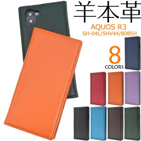 AQUOS R3 SH-04L SHV44 808SH ケース 手帳型 本革 カバー アクオス アールスリー スマホカバー スマホケース