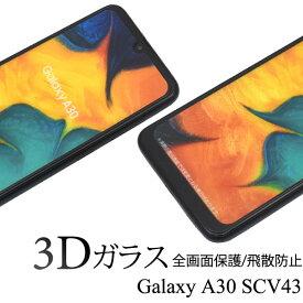 Galaxy A30 フィルム 3D全面液晶保護フィルム 液晶 保護 カバー シート シール サムスン ギャラクシー エーサーティ SCV43 スマホフィルム