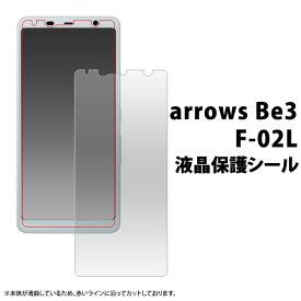 arrows Be3 F-02L フィルム 液晶保護シール 液晶 保護 カバー シート シール アローズ ビースリー スマホフィルム