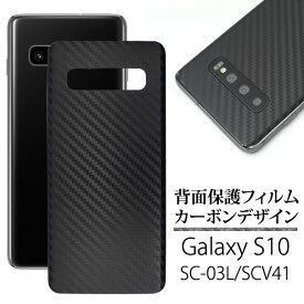 Galaxy S10 SC-03L SCV41 フィルム カーボン背面保護フィルム カバー シート シール サムスン ギャラクシー エステン スマホフィルム