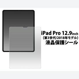 iPad Pro 12.9インチ 2018 フィルム 液晶保護シール 液晶 保護 カバー シート アイパッドプロ タブレットフィルム