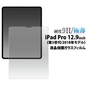 iPad Pro 12.9インチ 2018 フィルム 9H強化ガラス液晶保護フィルム 液晶 保護 カバー シート シール アイパッドプロ タブレットフィルム