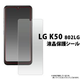 LG K50 802LG フィルム 液晶保護シール 液晶 保護 カバー シート シール イサイ LGエレクトロニクス スマホフィルム