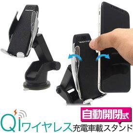 Qi充電対応 自動開閉式 ワイヤレス充電器 車載ホルダー 車載用充電アームスタンド スマートフォン スマホアクセサリー