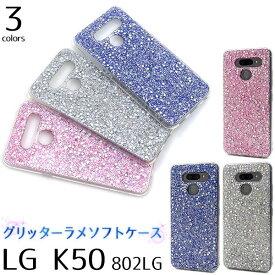 LG K50 802LG ケース ソフトケース グリッターラメ カバー エルジー LGエレクトロニクス スマホケース