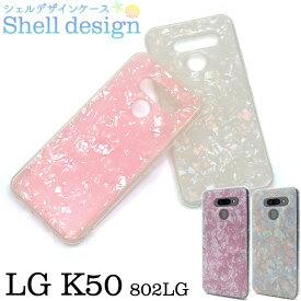 LG K50 802LG ケース ソフトケース シェルデザイン カバー エルジー LGエレクトロニクス スマホケース