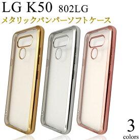 LG K50 802LG ケース ソフトケース メタリックバンパー カバー エルジー LGエレクトロニクス スマホケース