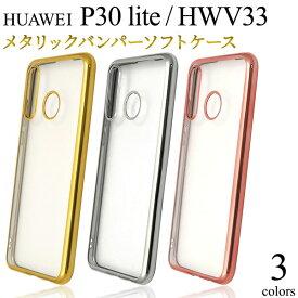 HUAWEI P30 lite HWU36 P30 lite Premium HWV33 ケース ソフトケース メタリックバンパー カバー ファーウェイ ピ−サーティーライト プレミアム スマホケース