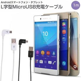 Android 充電ケーブル L字型MicroUSB充電ケーブル 1m Xperia/ZenFone等 充電器 スマートフォン